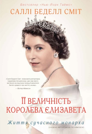 Її Величність королева Єлизавета
