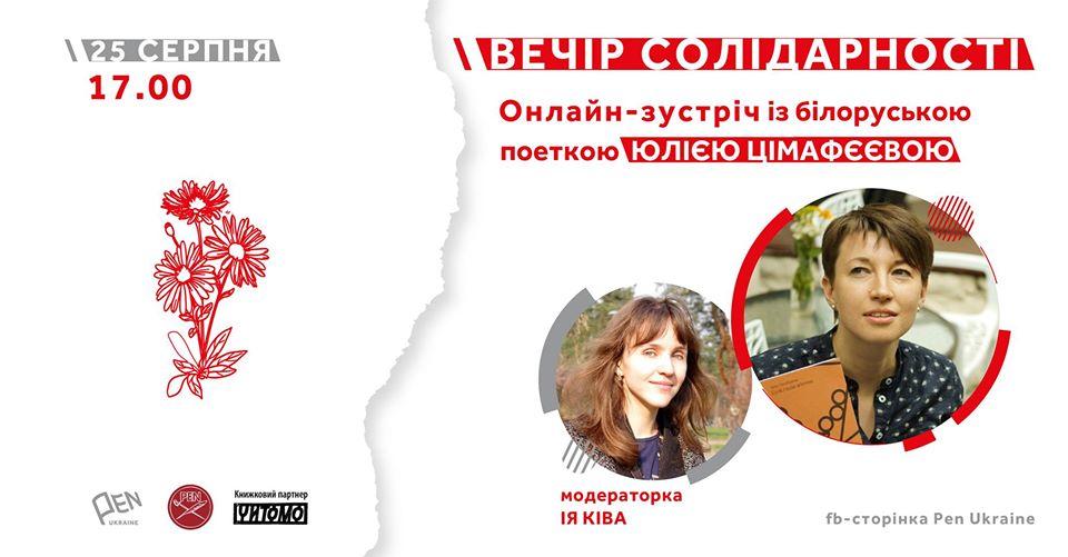 Юлія Цімафєєва
