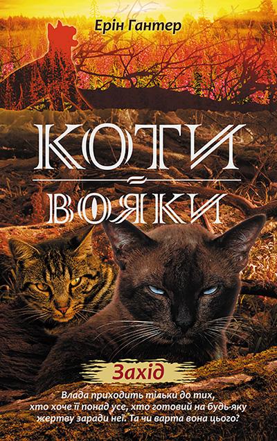 Коти-вояки. Нове пророцтво