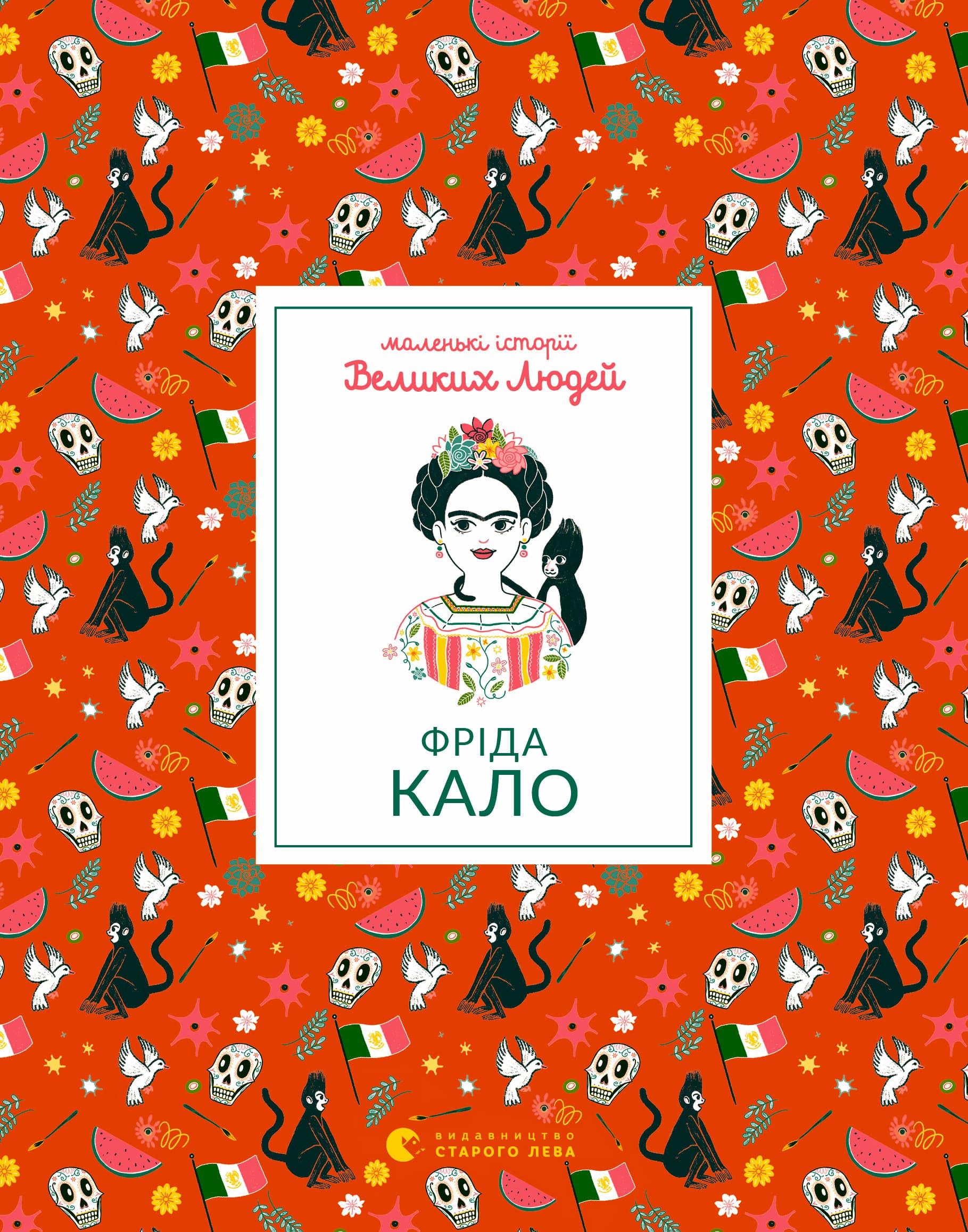 Маленькі історії Великих Людей: Фріда Кало