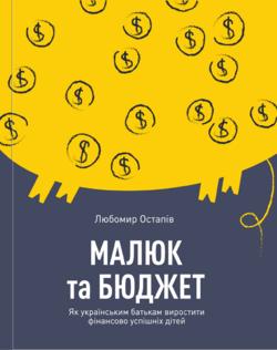Малюк та бюджет. Як українським батькам виховати фінансово успішних дітей.
