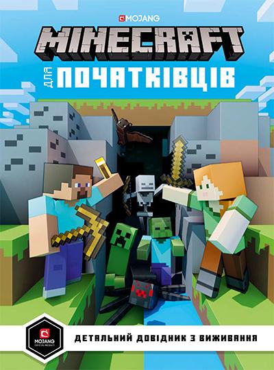 Minecraft для початківців