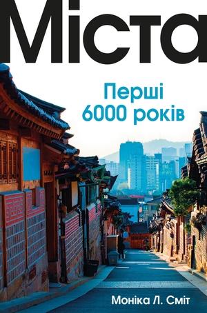 Міста: Перші 6000 років