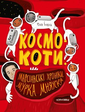 Космокоти: Марсіанські хроніки Мурка Мняуска