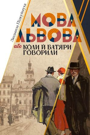 Мова Львова, або коли й батяри говорили
