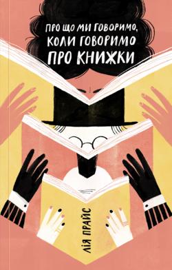 Про що ми говоримо, коли говоримо про книжки: Історія і майбутнє читання