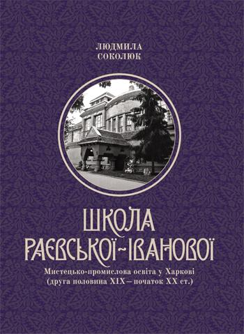 Школа Раєвської-Іванової