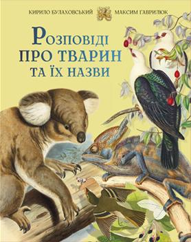 Розповіді про тварин та їх назви