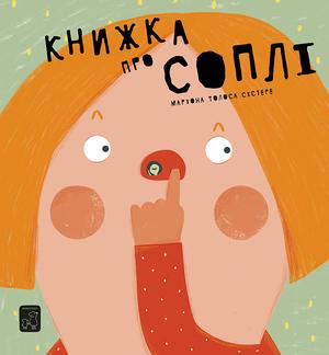 Книжка про соплі