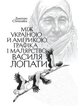Між Україною й Америкою. Графіка і малярство Василя Лопати