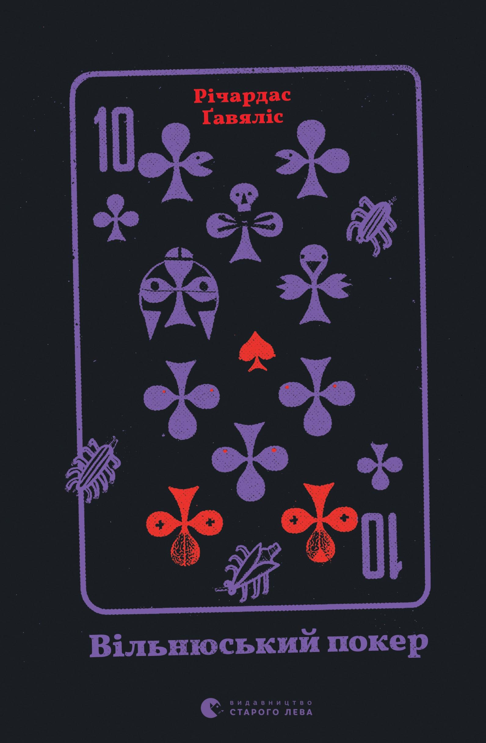 Вільнюський покер