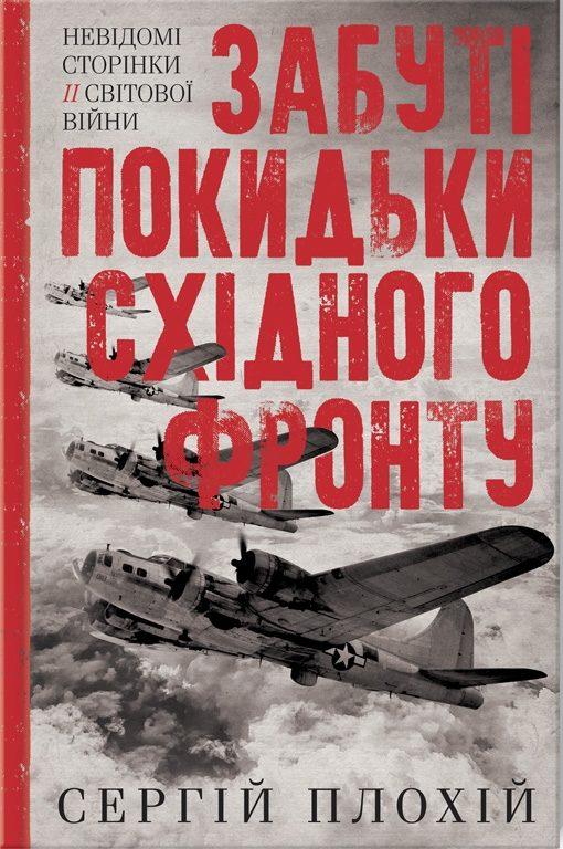 Забуті покидьки східного фронту