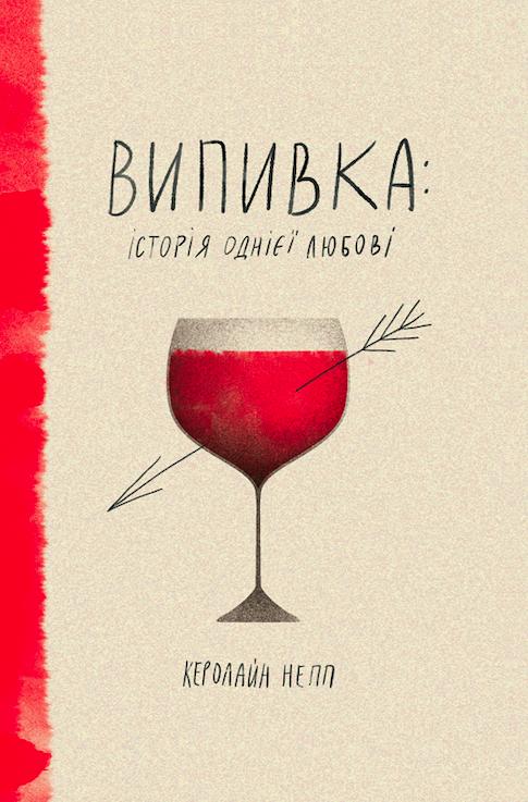 Випивка: Історія однієї любові