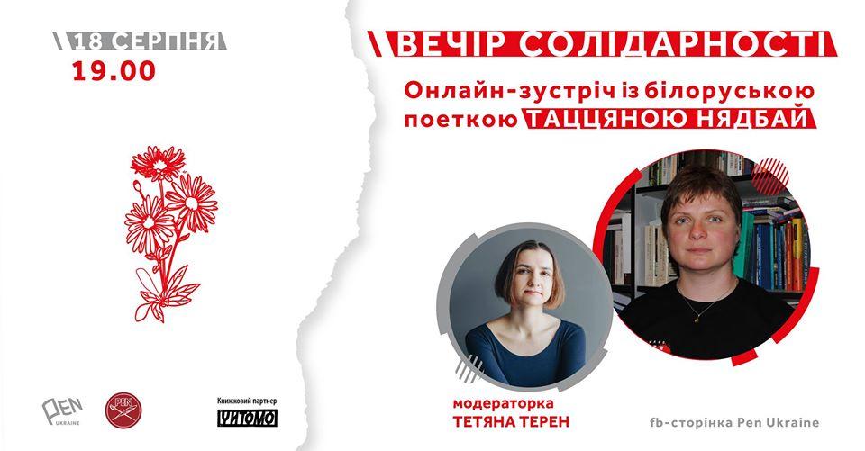 Зустріч із Таццяною Нядбай