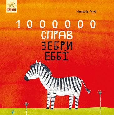 1000000 справ зебри Еббі