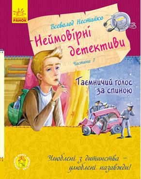 Улюблена книга дитинства. Неймовірні детективи. Частина 1