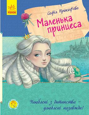 Улюблена книга дитинства. Маленька принцеса
