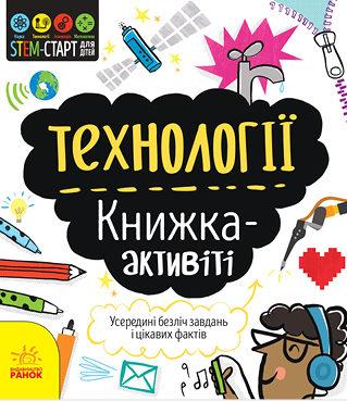 STEM-старт для дітей. Технології