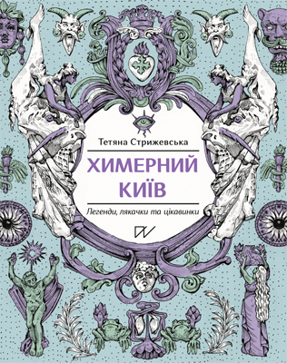 Химерний Київ. Легенди, лякачки та цікавинки