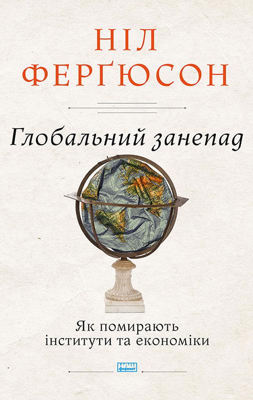 Глобальний занепад. Як помирають інститути та економіки