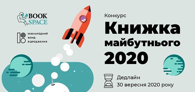 «Книжка майбутнього» – 2020