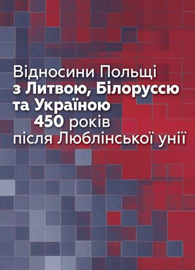 Відносини Польщі з Литвою, Білоруссю та Україною 450 років після