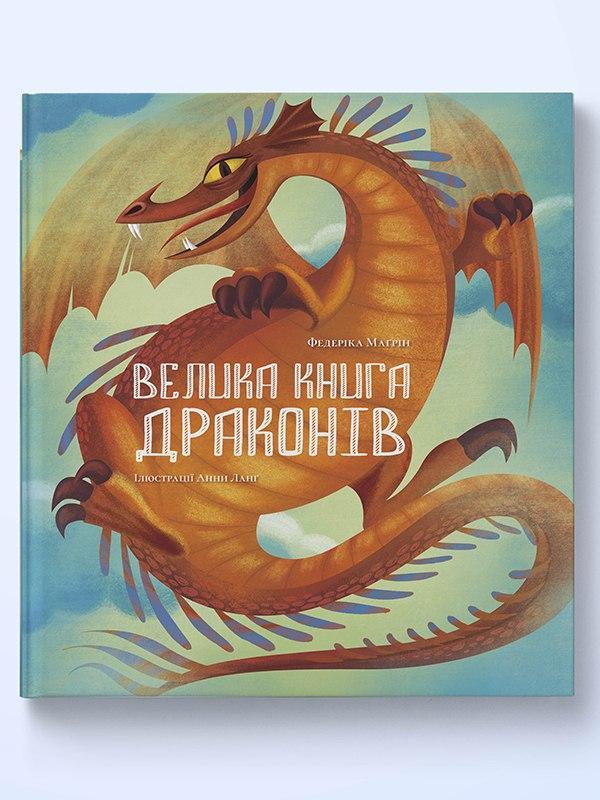 Велика книга драконів