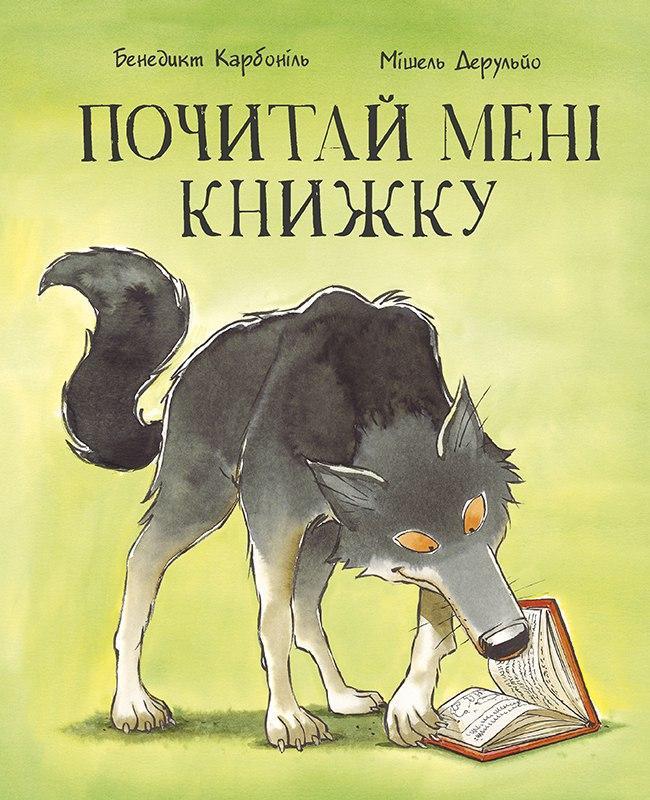 Почитай мені книжку