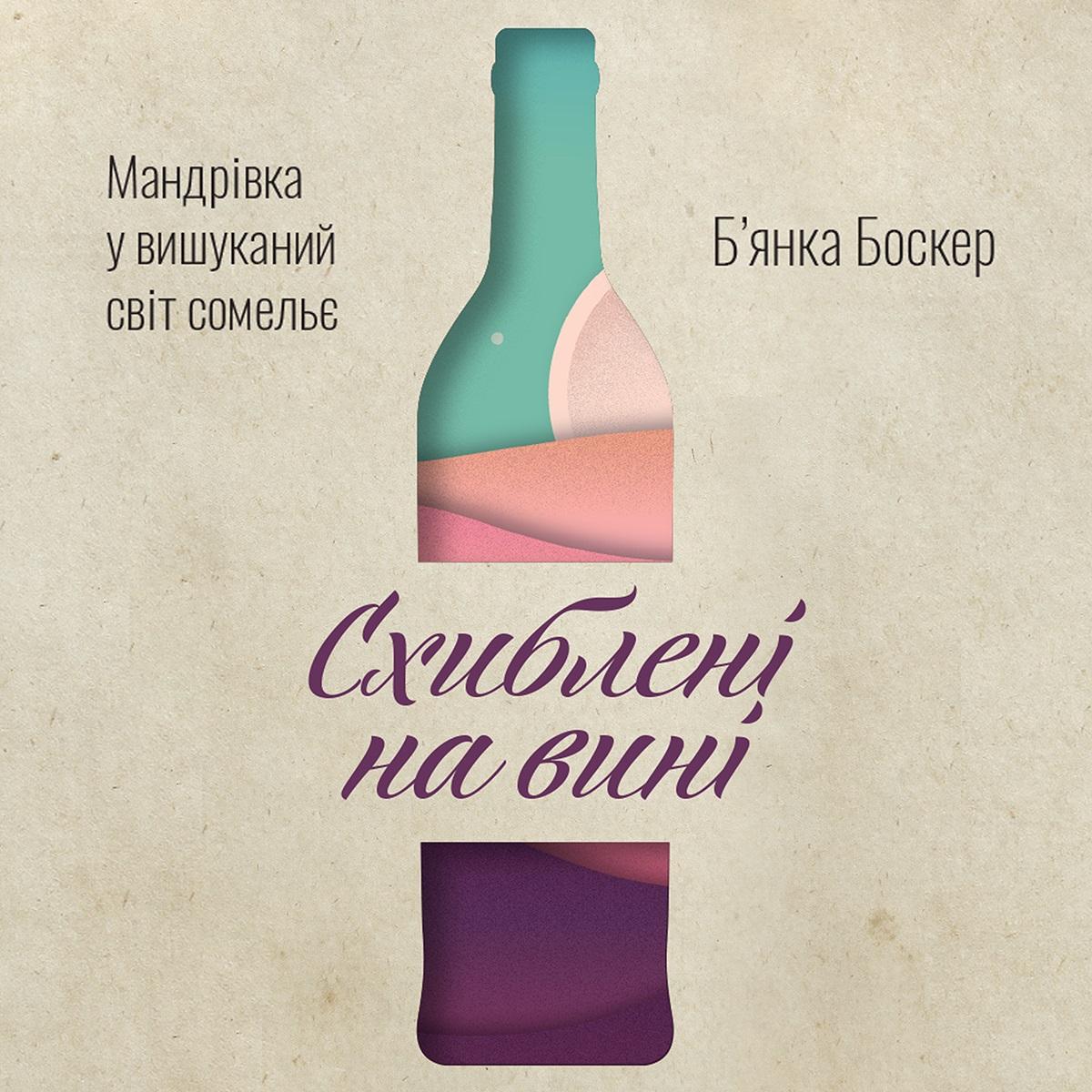 Схиблені на вині
