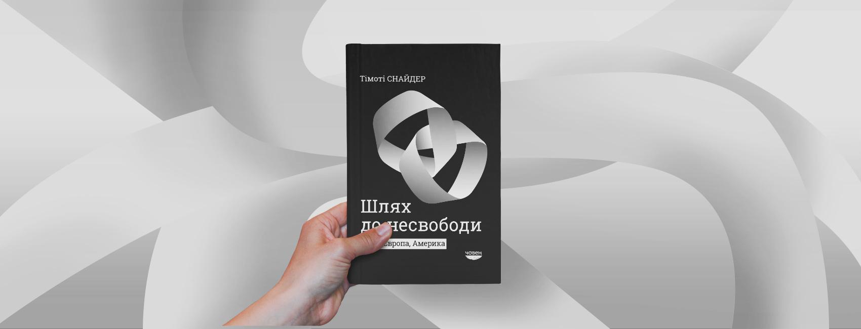«Шлях до несвободи» Тімоті Снайдера