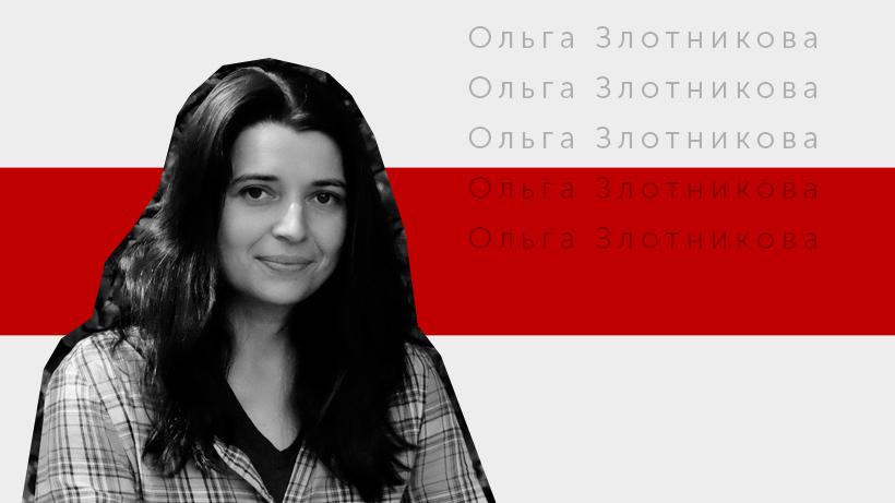 Ольга Злотникова вірші