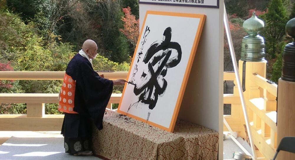 В Японії обрали ієрогліф року