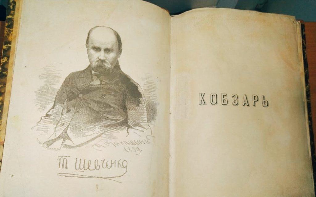 З України намагалися вивезти одне з останніх прижиттєвих видань «Кобзаря»