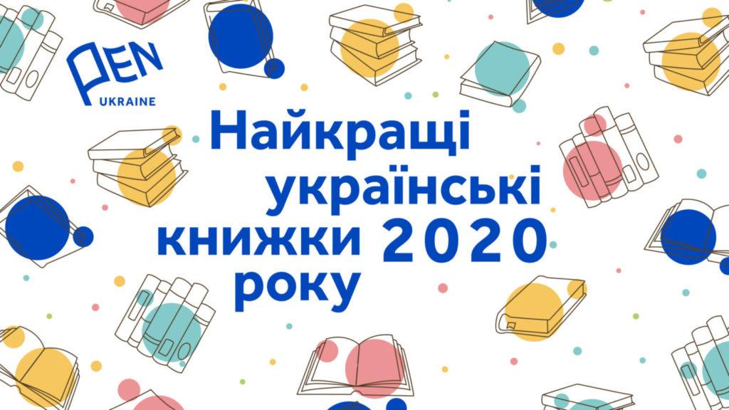 PEN Ukraine назвав найкращі українські книжки 2020-го