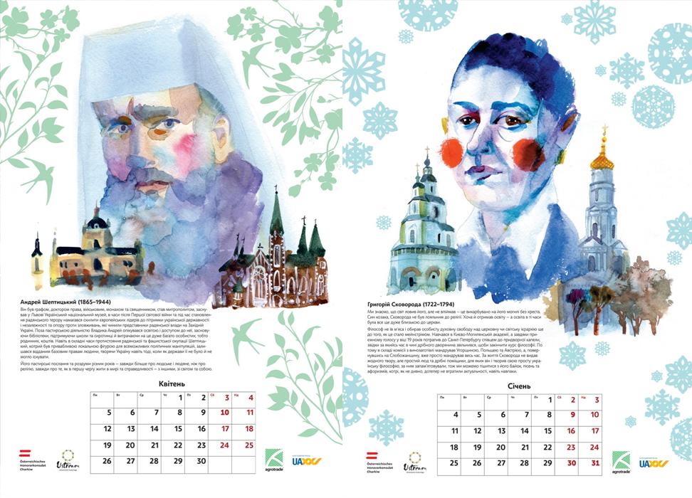 Календар Агротрейд