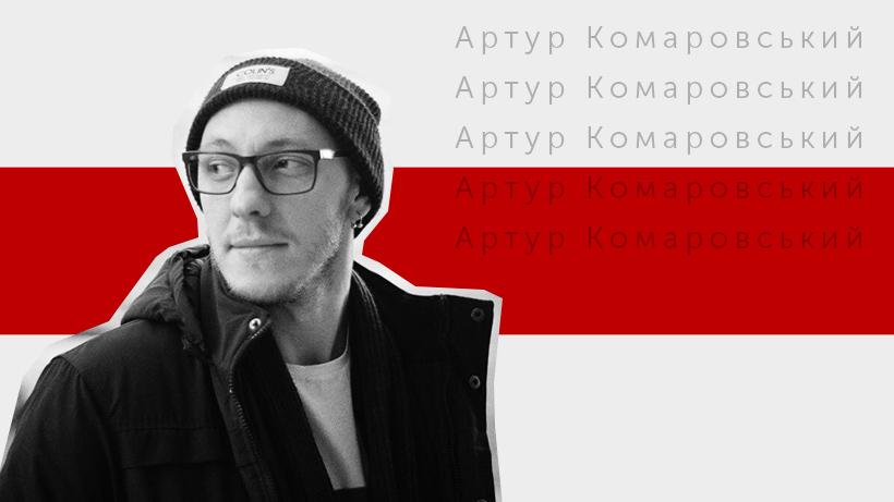 Артур Комаровський вірші