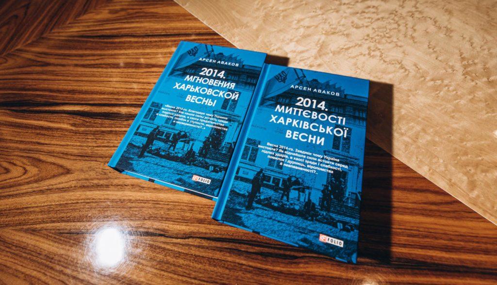 Аваков під Новий рік видав книжку про «харківську весну»