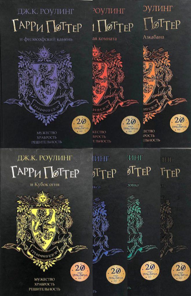 З України в РФ хотіли незаконно вивезти 275 книжок про Гаррі Поттера