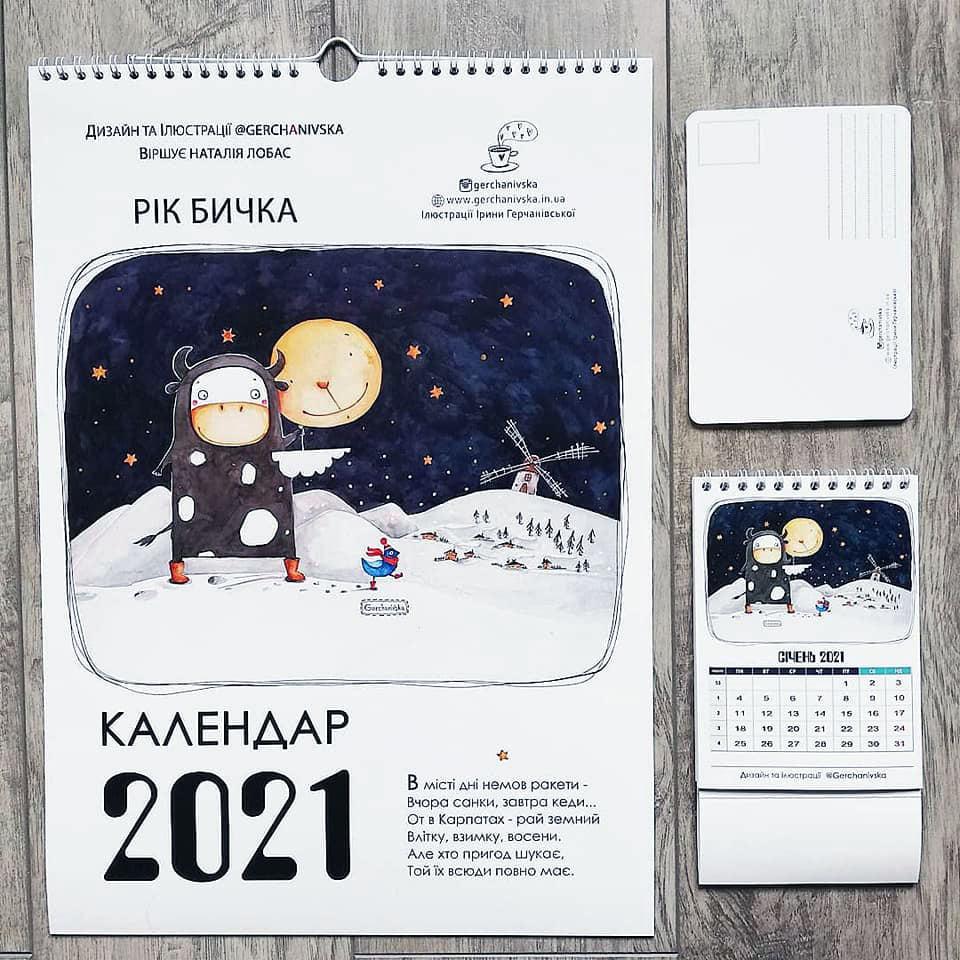 Календар Ірини Гречанівської