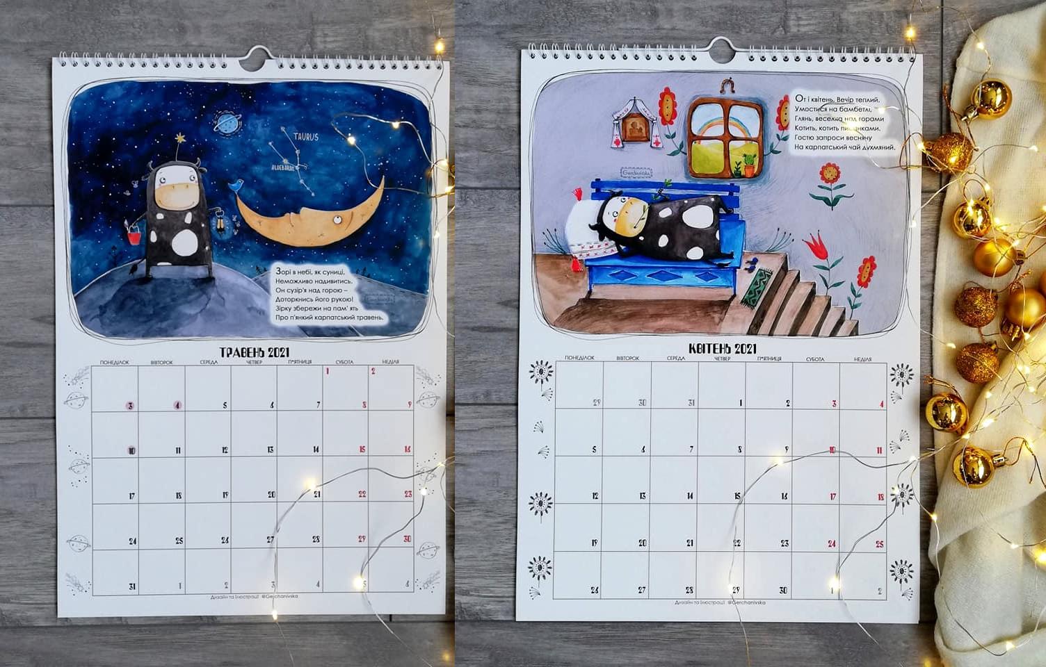 Герчанівська календар бичок