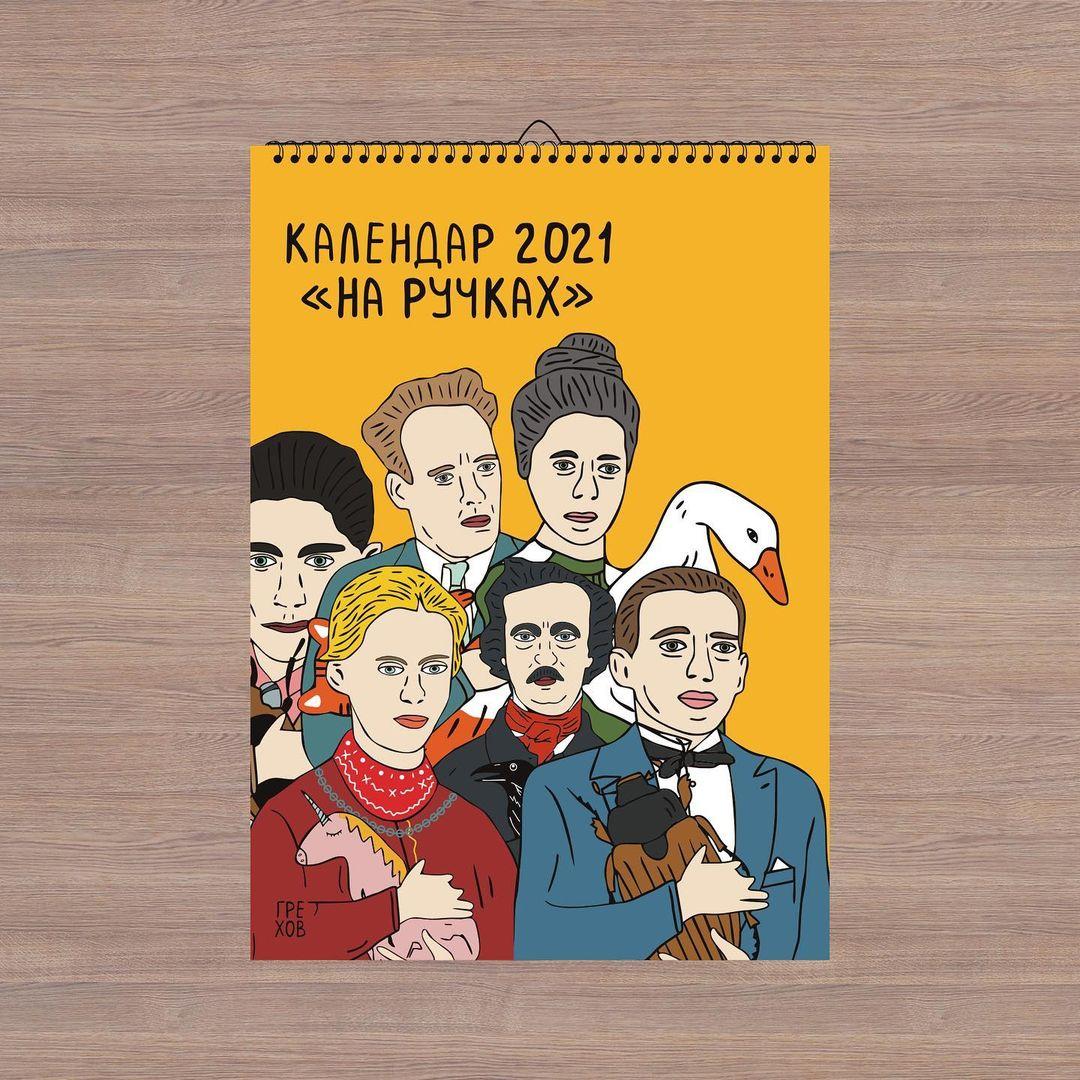 Олександр Грехов календар