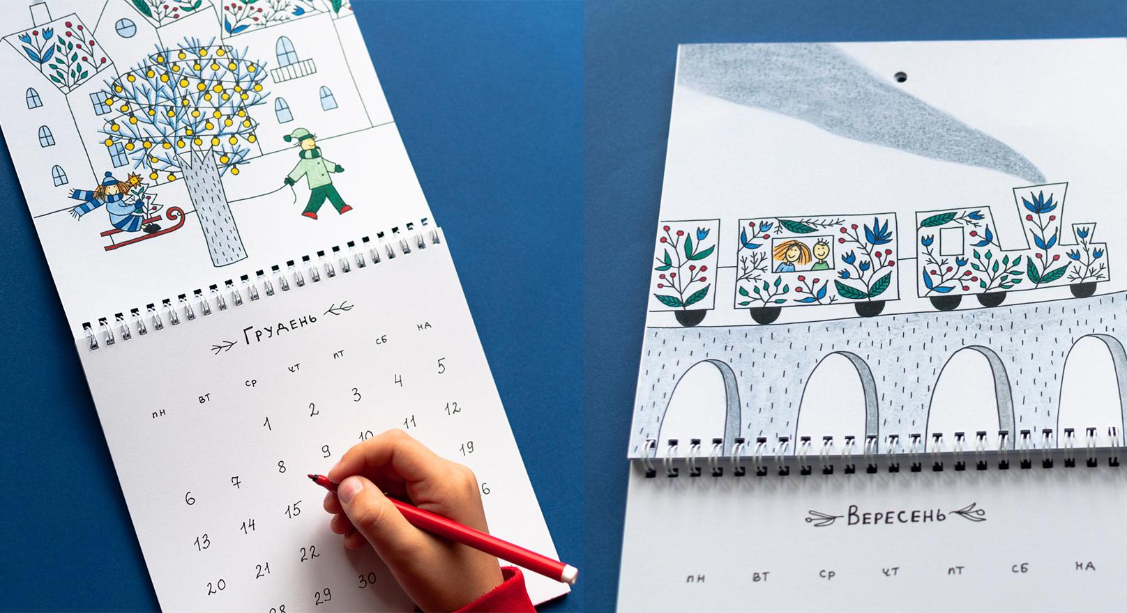 Календар Ірини Мориквас