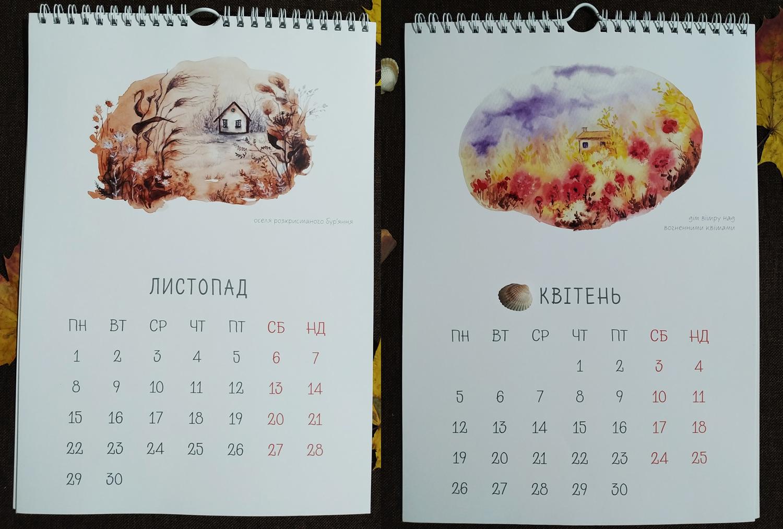 Катерина Міхаліцина календар