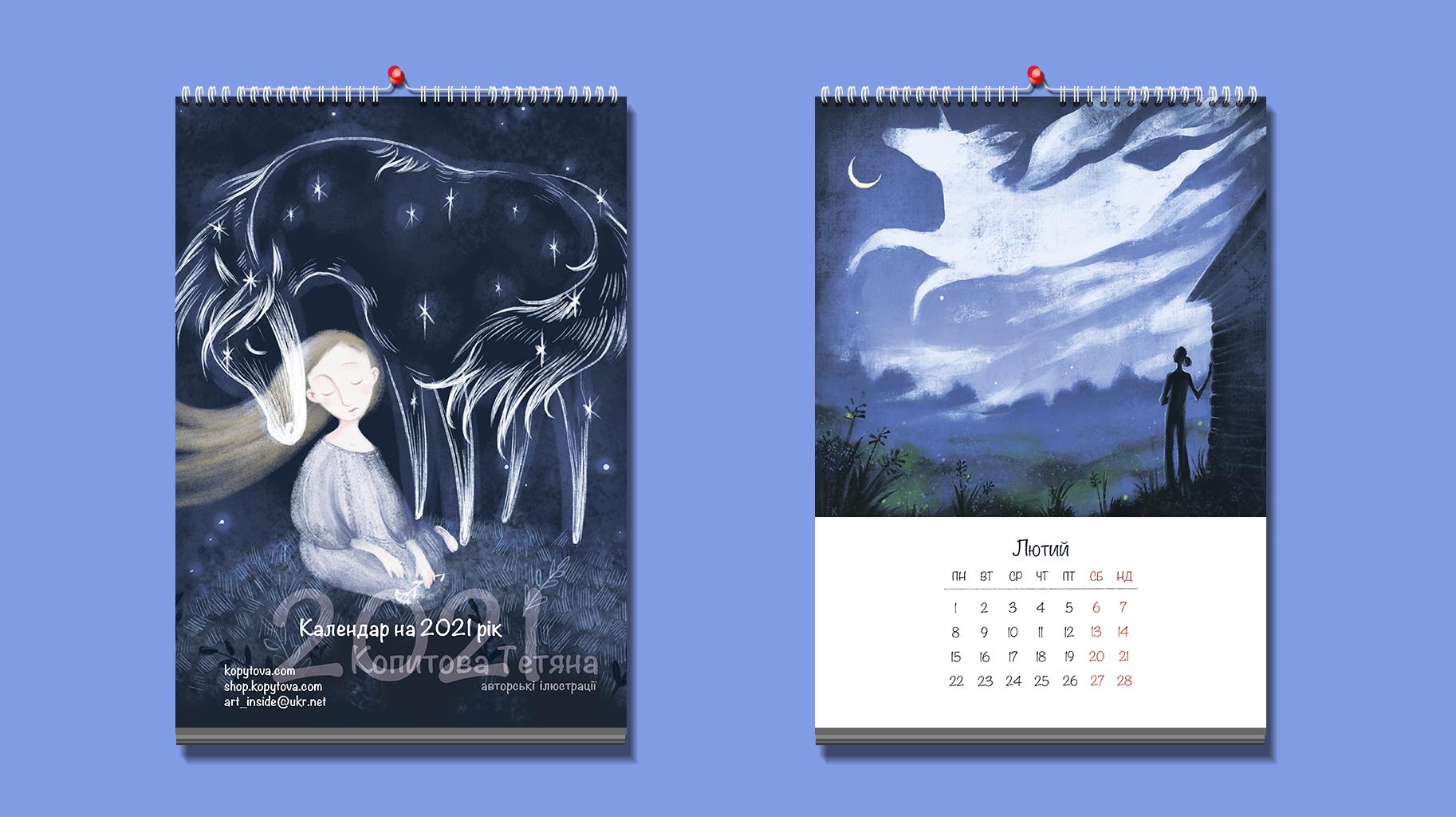 Копитова Тетяна календар