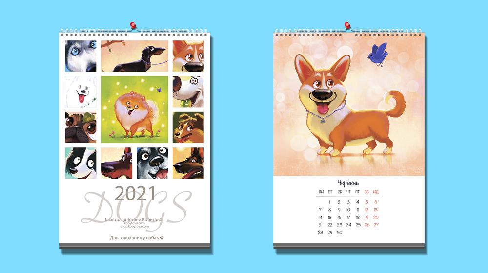 Копитова календар собаки
