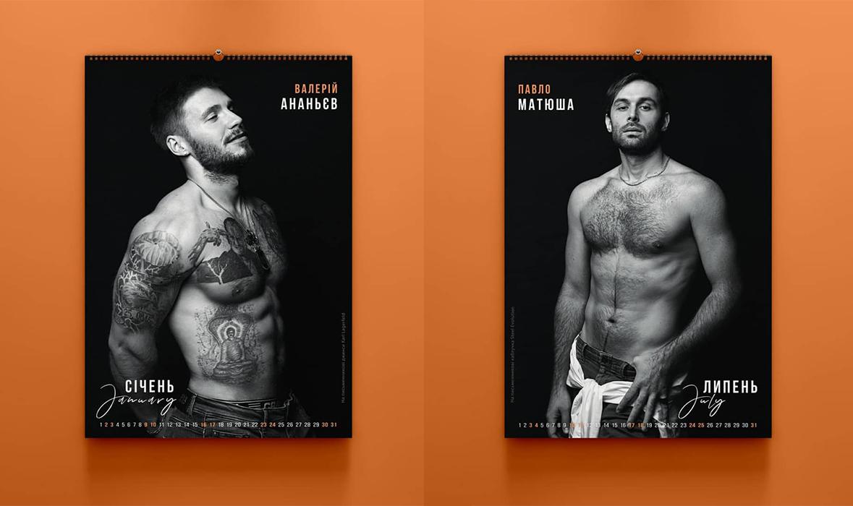 Еротичний календар українських письменників