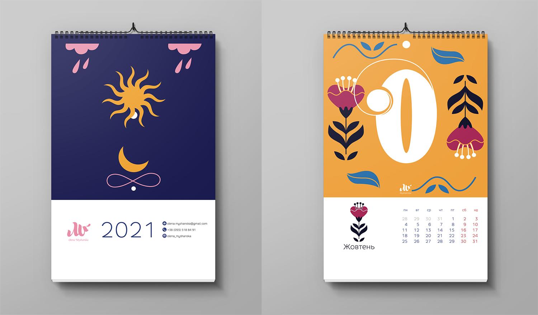 Календар Олени Мишанської