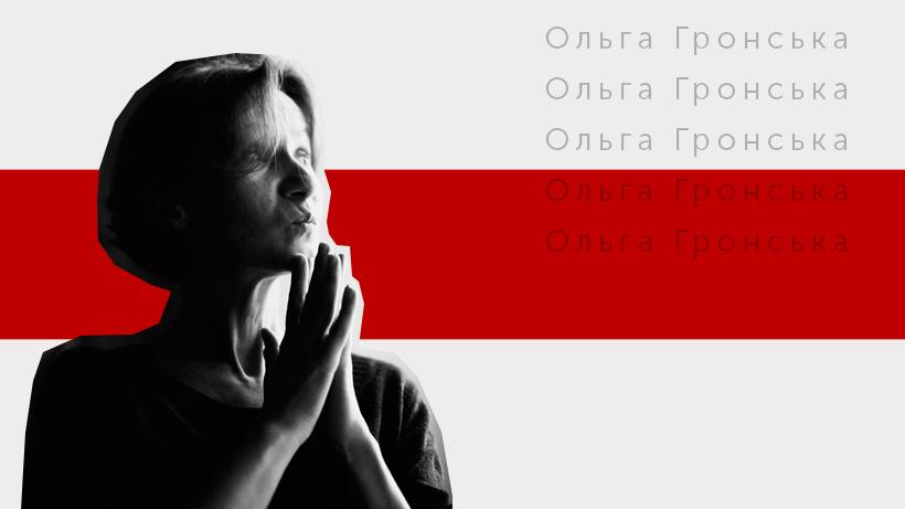 Ольга Гронська вірші