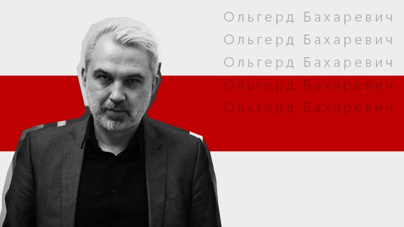 Ольгерд Бахаревич вірші