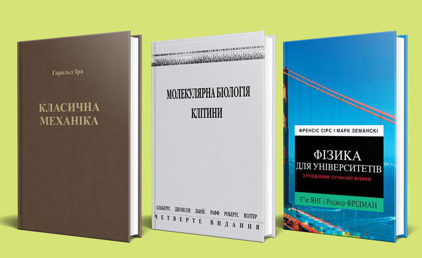 Скільки видано навчальної перекладної літератури в Україні